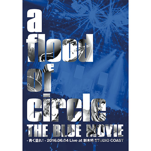 THE BLUE MOVIE